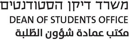 דיקנט הסטודנטים