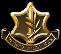 zahal logo